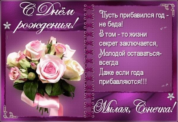 Красивые открытки для Сони с днем рождения008