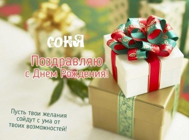 Красивые открытки для Сони с днем рождения014