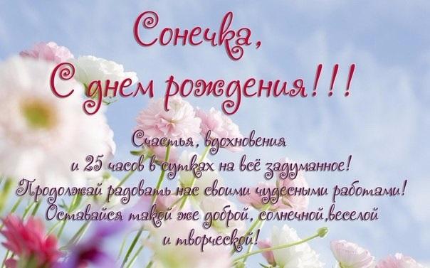 Красивые открытки для Сони с днем рождения022