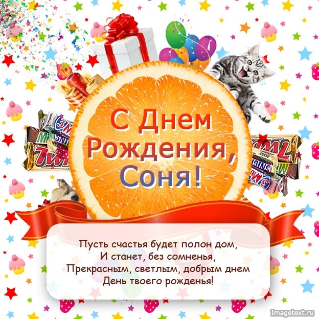Красивые открытки для Сони с днем рождения024