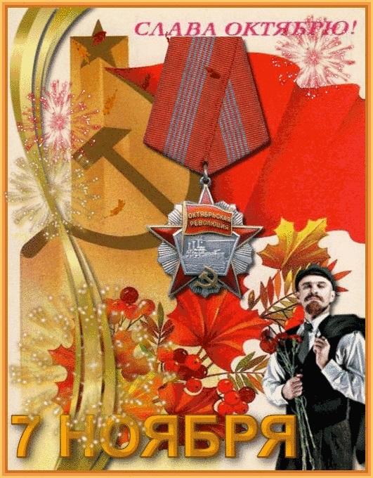 Красивые открытки с днем октябрьской революции 7 ноября001