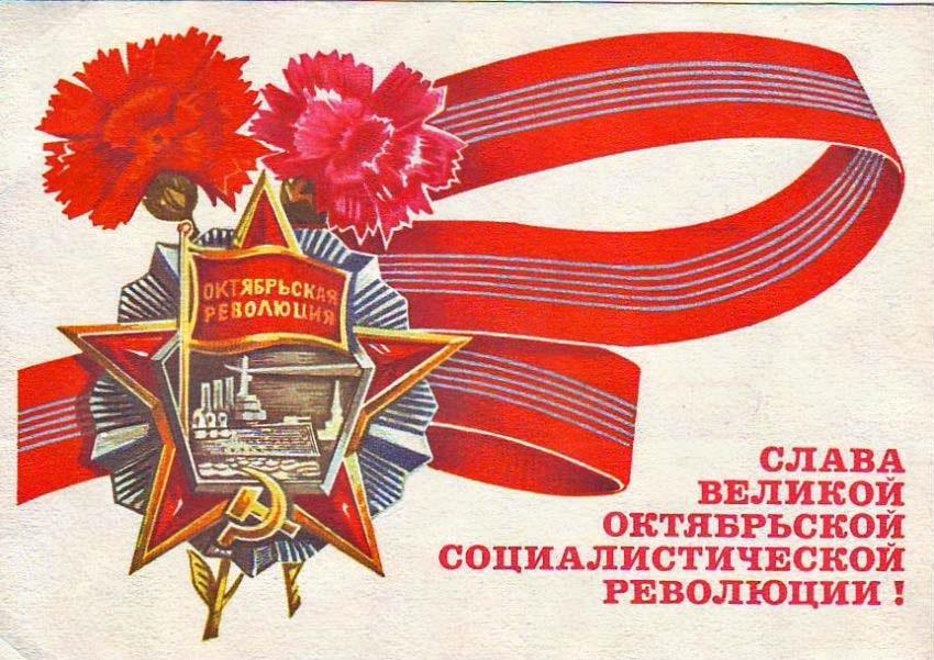 Красивые открытки с днем октябрьской революции 7 ноября002