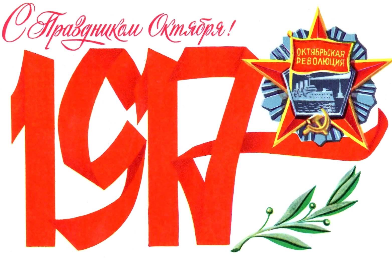 Красивые открытки с днем октябрьской революции 7 ноября003