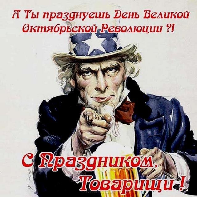 Красивые открытки с днем октябрьской революции 7 ноября004