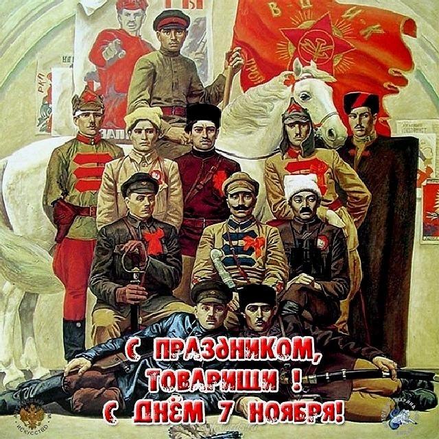 Красивые открытки с днем октябрьской революции 7 ноября007