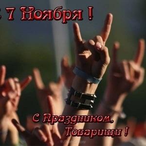 Красивые открытки с днем октябрьской революции 7 ноября009