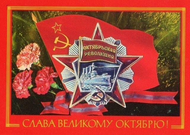 Красивые открытки с днем октябрьской революции 7 ноября010