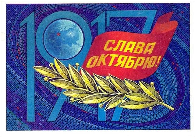 Красивые открытки с днем октябрьской революции 7 ноября012