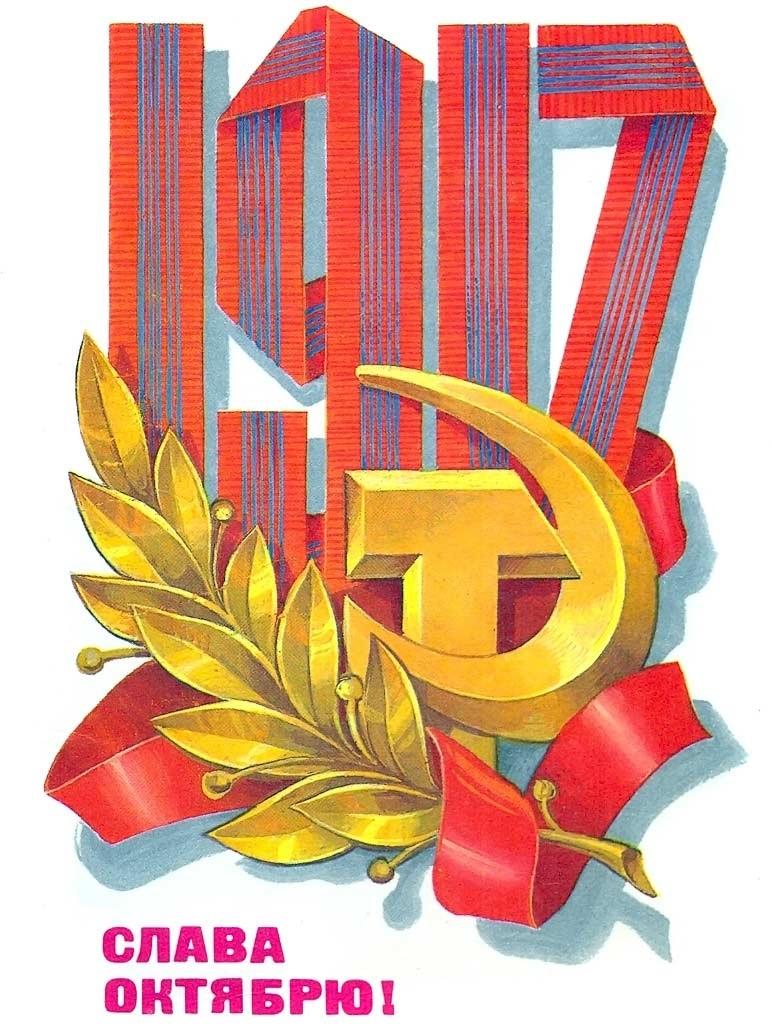 Красивые открытки с днем октябрьской революции 7 ноября013