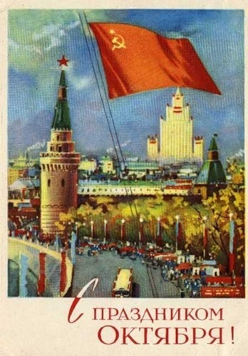 Красивые открытки с днем октябрьской революции 7 ноября014