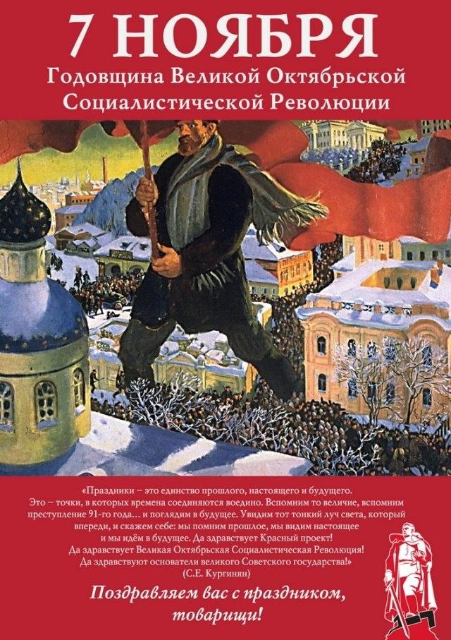 Красивые открытки с днем октябрьской революции 7 ноября017