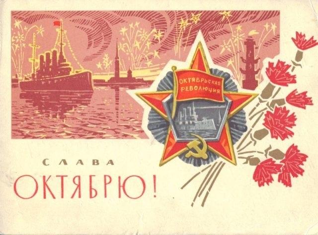 Красивые открытки с днем октябрьской революции 7 ноября019