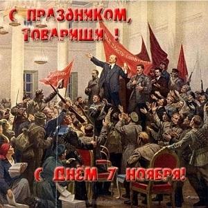 Красивые открытки с днем октябрьской революции 7 ноября020