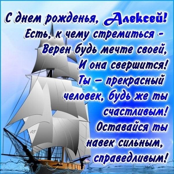 Красивые открытки с днем рождения Алексей001