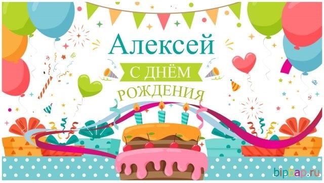 Красивые открытки с днем рождения Алексей002