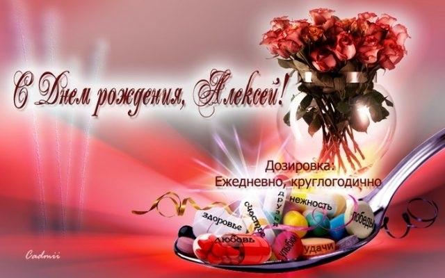 Красивые открытки с днем рождения Алексей004