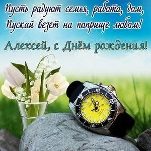 Красивые открытки с днем рождения Алексей005