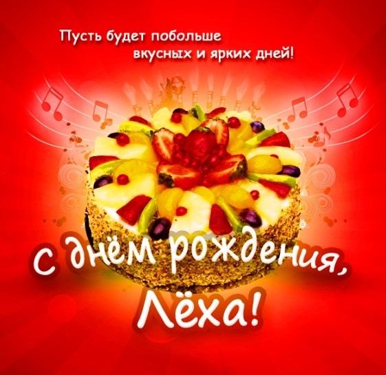 Красивые открытки с днем рождения Алексей006