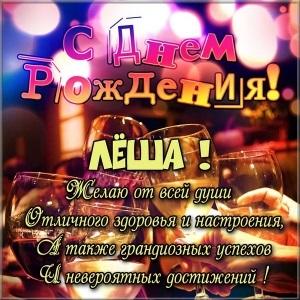 Красивые открытки с днем рождения Алексей008