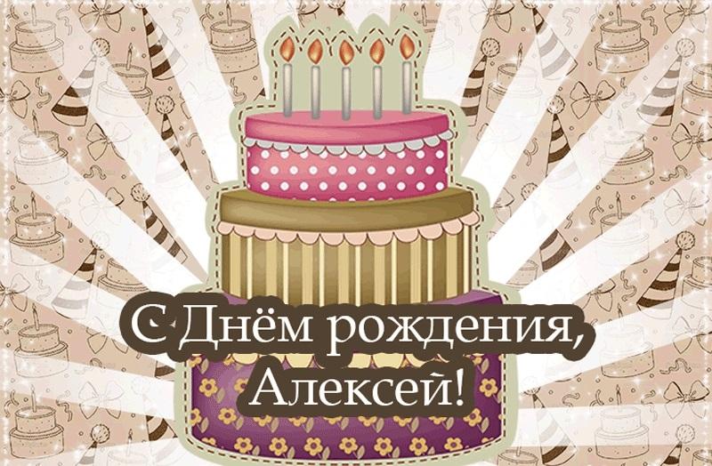 Красивые открытки с днем рождения Алексей009