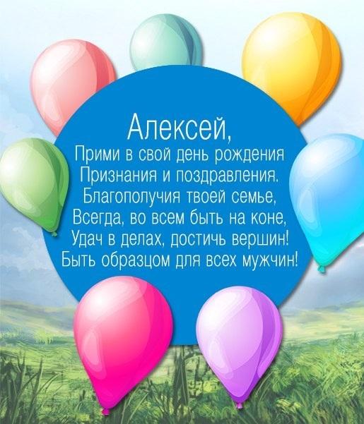 Красивые открытки с днем рождения Алексей011