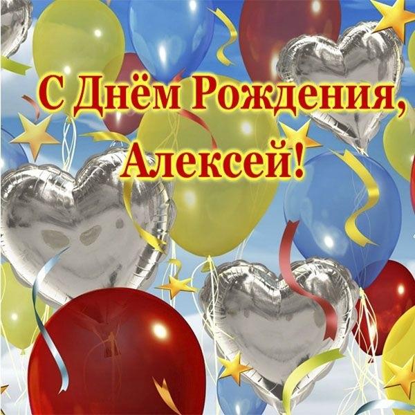 Красивые открытки с днем рождения Алексей012