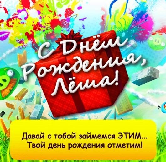 Красивые открытки с днем рождения Алексей013