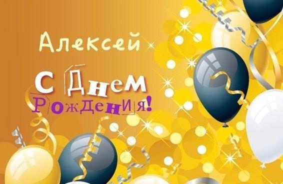 Красивые открытки с днем рождения Алексей014