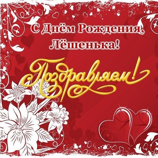Красивые открытки с днем рождения Алексей015