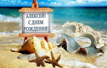 Красивые открытки с днем рождения Алексей016