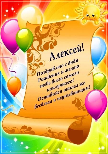 Красивые открытки с днем рождения Алексей017