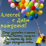Красивые открытки с днем рождения Алексей