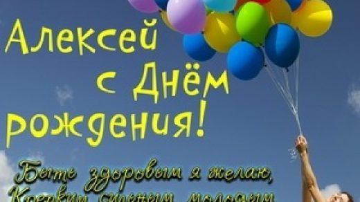 Красивые открытки с днем рождения Алексей019