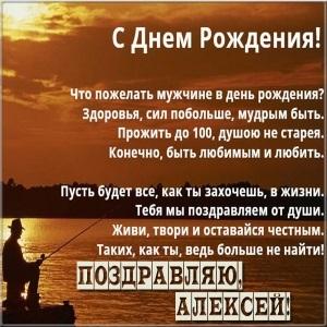 Красивые открытки с днем рождения Алексей020