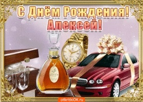 Красивые открытки с днем рождения Алексей021
