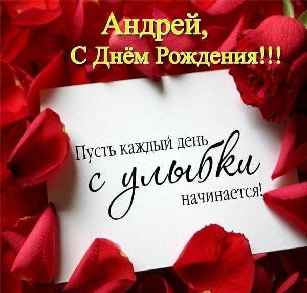 Красивые открытки с днем рождения Андрей поздравления001
