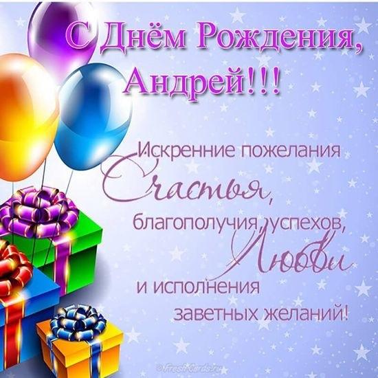 Красивые открытки с днем рождения Андрей поздравления002