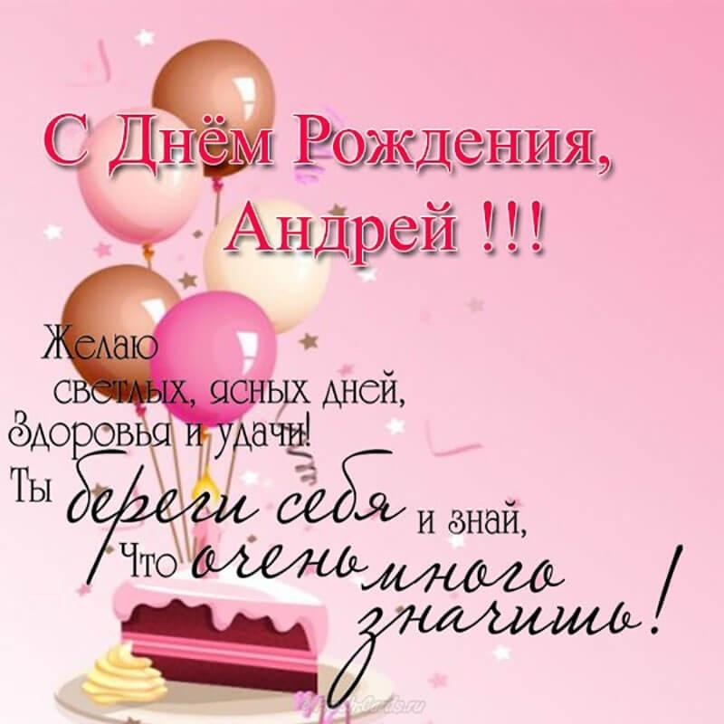 Красивые открытки с днем рождения Андрей поздравления003