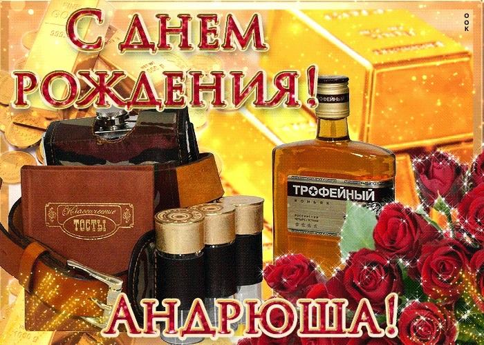 Красивые открытки с днем рождения Андрей поздравления006