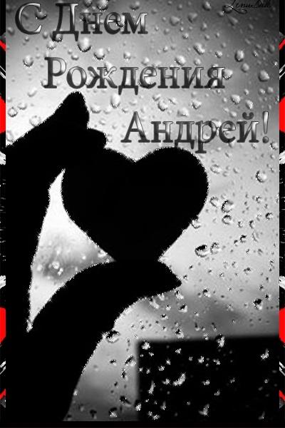 Красивые открытки с днем рождения Андрей поздравления008
