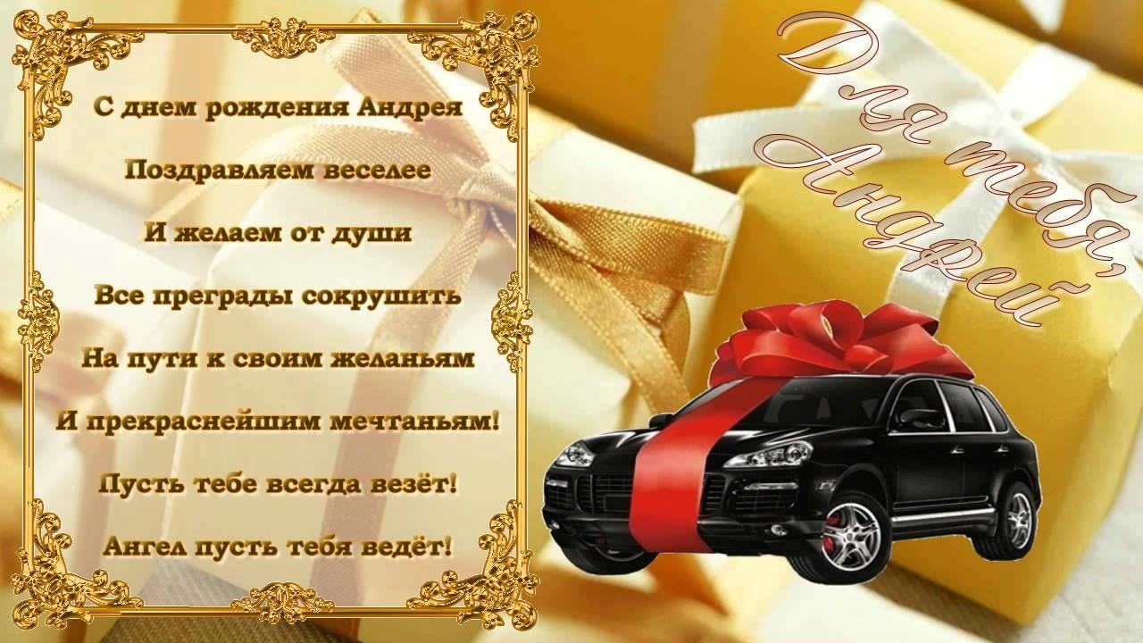 Красивые открытки с днем рождения Андрей поздравления009