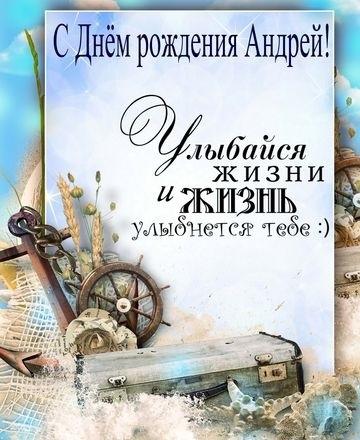Красивые открытки с днем рождения Андрей поздравления010