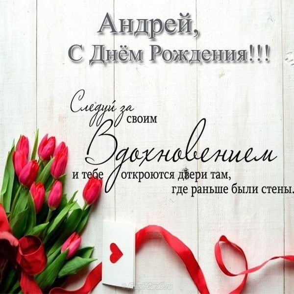 Красивые открытки с днем рождения Андрей поздравления011