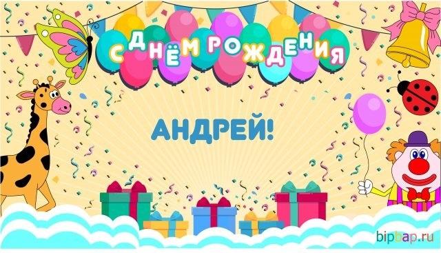 Красивые открытки с днем рождения Андрей поздравления015