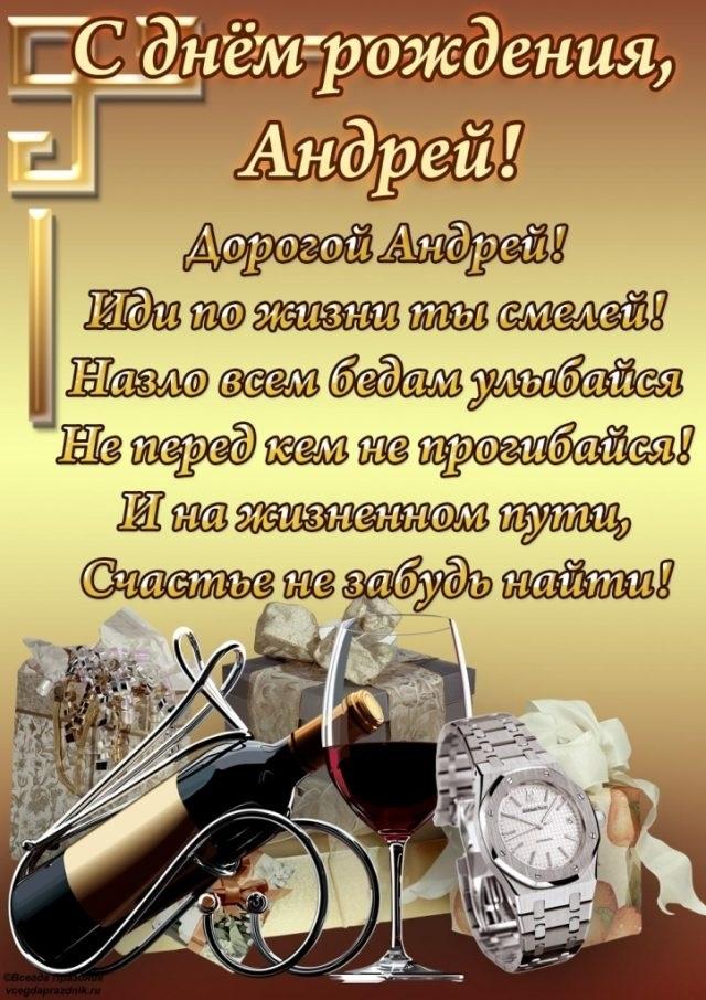 Красивые открытки с днем рождения Андрей поздравления017
