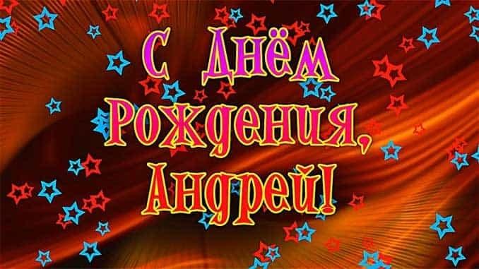 Красивые открытки с днем рождения Андрей поздравления019