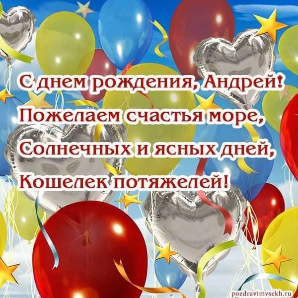 Красивые открытки с днем рождения Андрей поздравления021