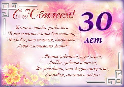 Красивые открытки с днем рождения женщине 30 лет (11)