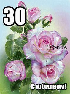 Красивые открытки с днем рождения женщине 30 лет (14)