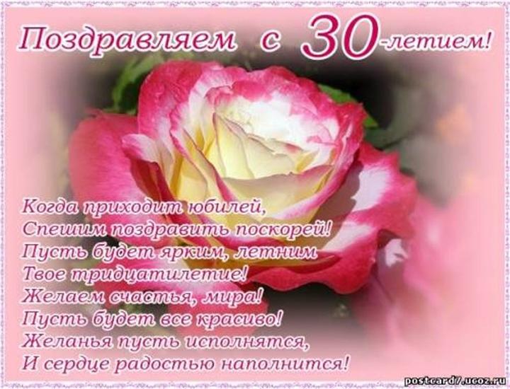 Красивые открытки с днем рождения женщине 30 лет (16)